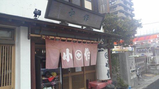 Koshuhoto Kosaku: 外観