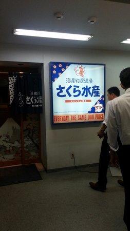 Sakurasuisan Sakaisujihonmachiten: 入口の外に券売機