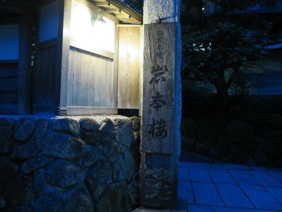 Iwamotorohon-kan : 門構え2