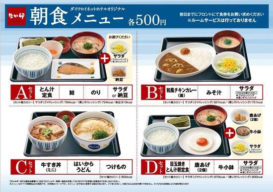 Daiwa Roynet Hotel Nagoya Ekimae: なか卯朝食