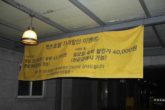 Hotel Yaja Jongno : Banner outside hotel (sale for about $40 a Sunday night)