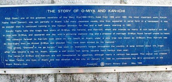 Omiyanomatsu / Statue of Kanichi and Omiya: Табличка