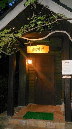 Morinotokei : 夜