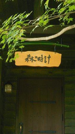 Morinotokei : 入口