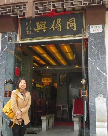 TongDe Xing : Entrance to Tongdexing at 13 Gunxiufang