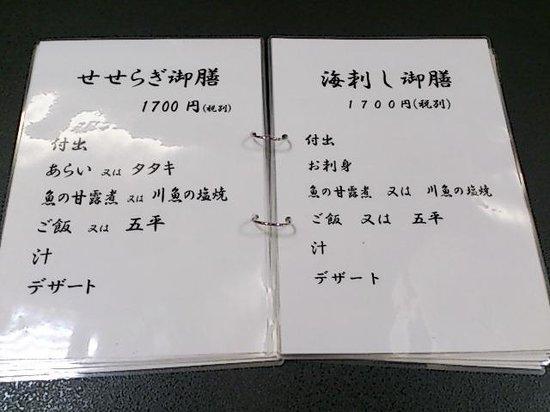 Iwasu-so: 立ち寄りの昼食メニュー