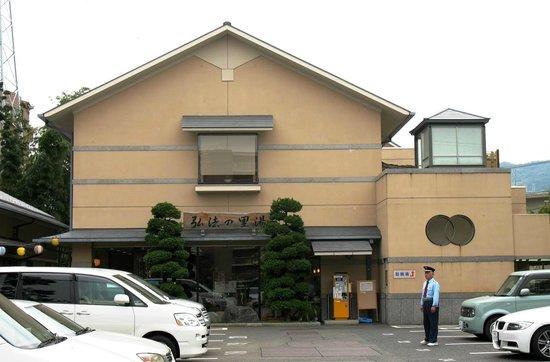 Kodo no Satoyu: The onsen bathhouse