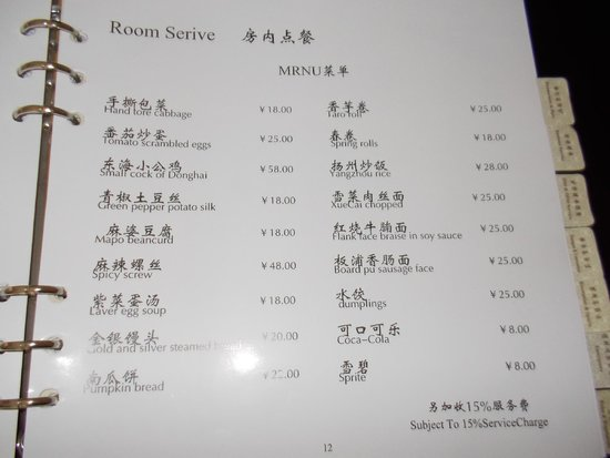 Jiulong International Hotel: in room dining menu