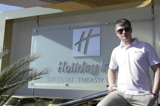 Holiday Inn Bur Dubai - Embassy District: Вход