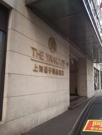 The Yangtze Boutique Shanghai: 14.01.18【ランガム】正面入口