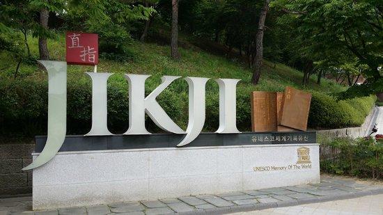 Cheongju Early Printing Museum
