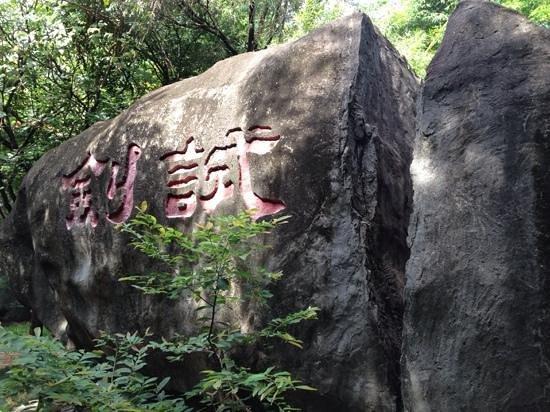 Sun Wen Memorial Park: Testing your sword!
