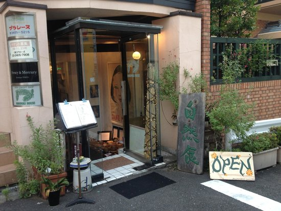Mominoki House: Front entrance