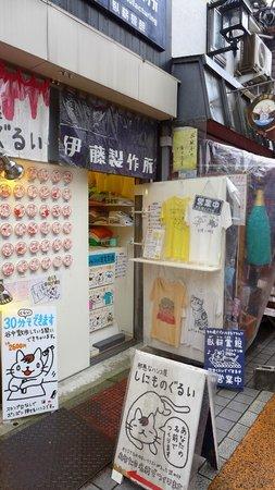 Yanaka : 店家