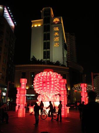 Huimei Hotel: 2月の旧正月時の写真です。