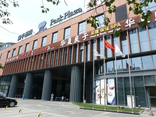 Park Plaza Beijing West : Beijing Park Plaza West - front entrance.