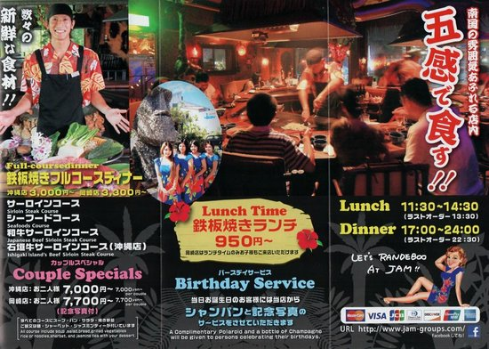 Steak House Jam: Jam Moon Beach Onna-son Okinawa Steak House & Seafood Photo-flyer from our friends and family at