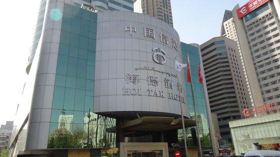 Hoi Tak Hotel : Hotel Hoi Tak