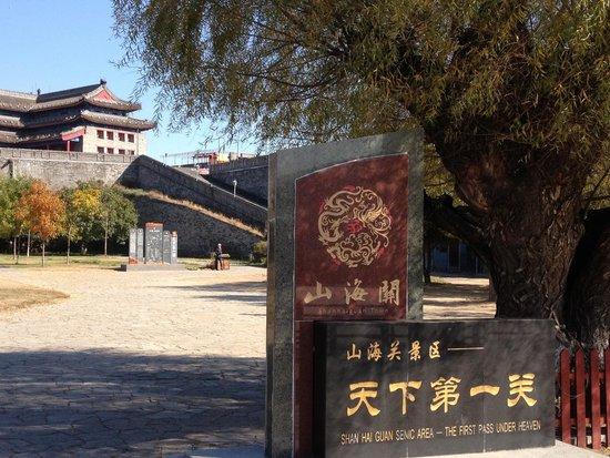 Shanhaiguan Scenic Resort : 天下第一關--山海關