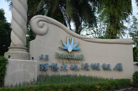 Promisedland Resort & Lagoon: 理想大地