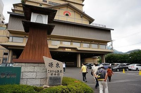 Kotosankaku: 善通寺温泉の琴参閣