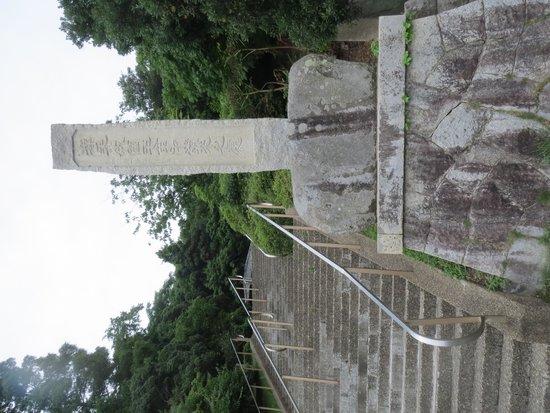 Shikanoshima : 金印公園入口の碑