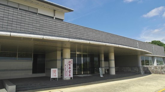‪Otsu City Museum of History‬
