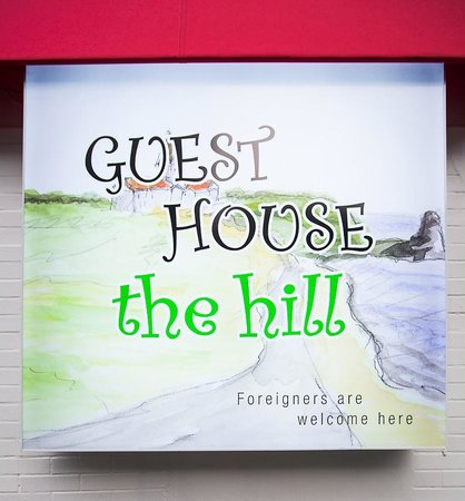 Guesthouse The Hill: Exterior