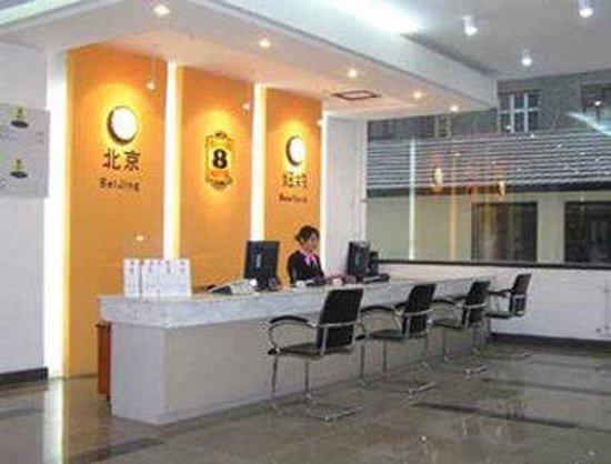 北京速8東四店照片