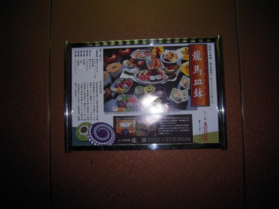 The Crown Plalace Hotel New Hankyu Kochi : 高知名物 皿鉢(さわち)料理