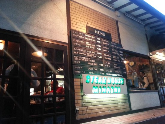 Steak House Mihashi: Restaurant Entrance