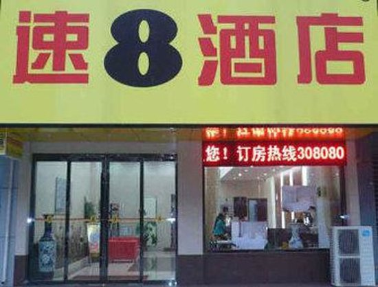 Welcome to Super 8 Bengbu Railway Station