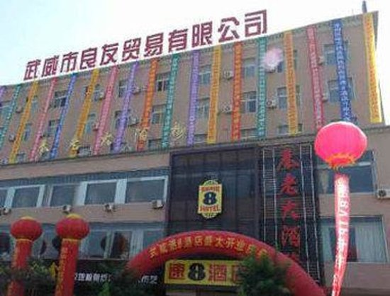 Welcome to the Super 8 Hotel Wu Wei