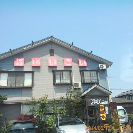 Ikoishokudo