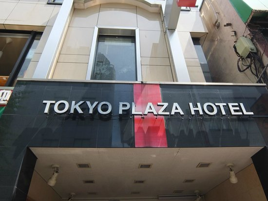 Tokyo Plaza Hotel: View from the exterior