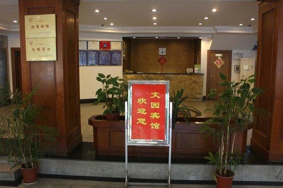 Southeast University Wenyuan Hotel: Lobby