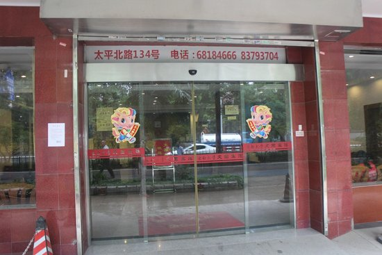 Southeast University Wenyuan Hotel: Entrance