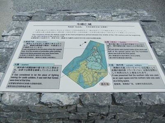 Nakijin Castle Remains: 今帰仁城跡03