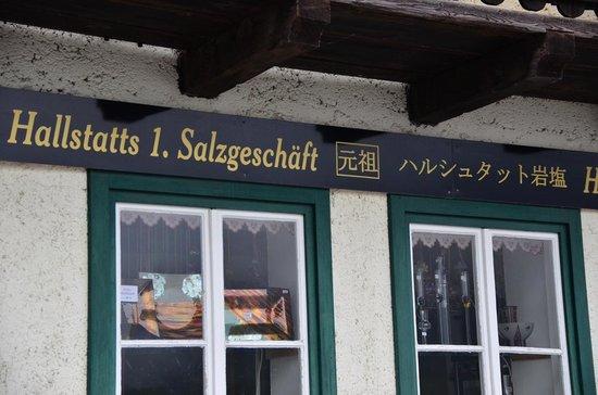 Hallstatt-Dachstein - Salzkammergut Cultural Landscape: なぜか日本語表記の土産屋さん
