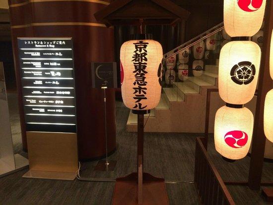 Kyoto Tokyu Hotel: 祇園祭期間のお飾り