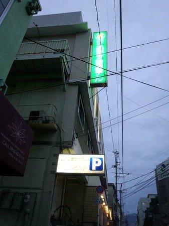 Leo Plaza Hotel Sasebo : 外観