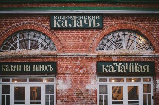 Kolomna, Russie : Музей Калачная