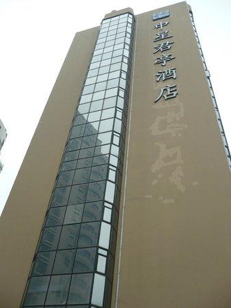Shanghai Narada Boutique Bund: Отель