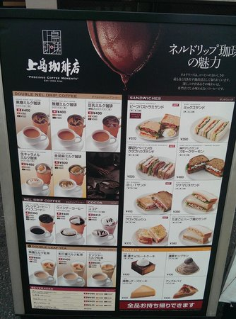 Ueshima Coffee Shop Nakameguro