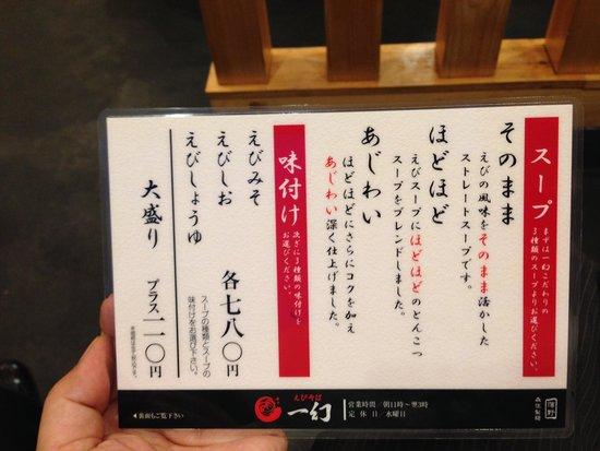Ebisoba Ichigen Sohonten: メニュー(表面)