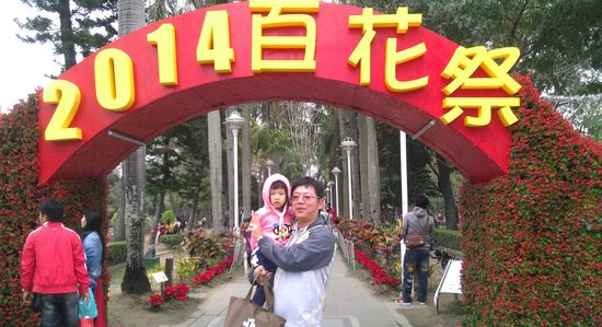 Tainan Park: 百花祭