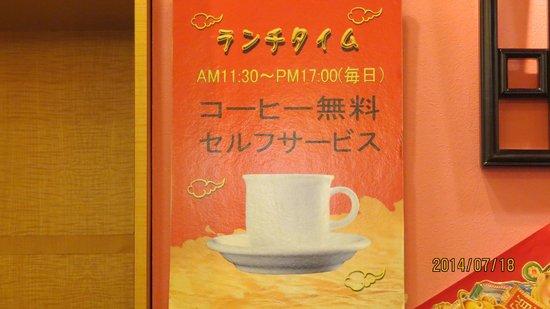 Honkontei Asakusaten: コーヒサービス