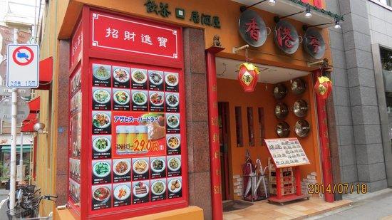 Honkontei Asakusaten: 香港亭浅草店外観