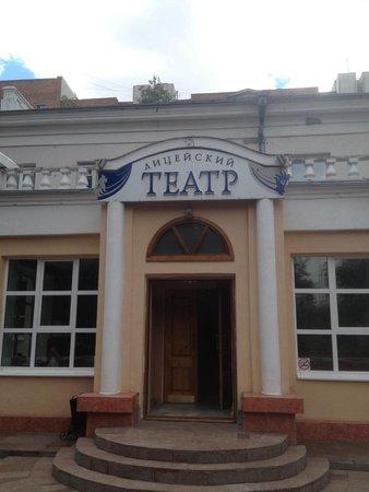 Drama Lyceum Theatre