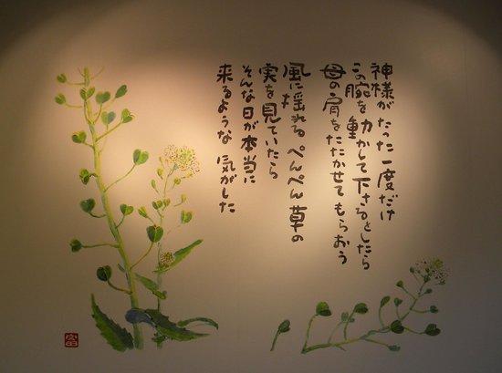 Hoshino Tomihiro Museum of Art